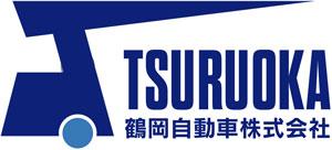 鶴岡自動車株式会社