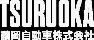 鶴岡自動車 ロゴ